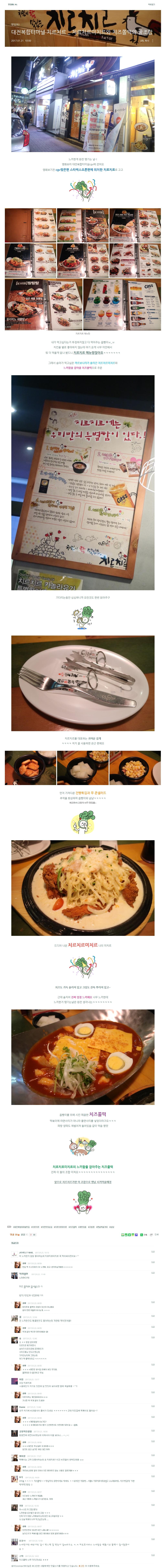대전복합터미널점_2017.01.21.jpg