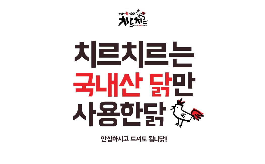 [팝업]국내산닭사용(2017.03).jpg